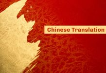 simplified Chinese translation